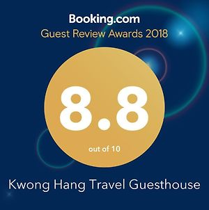 Kwong Hang Travel Guesthouse photos Exterior