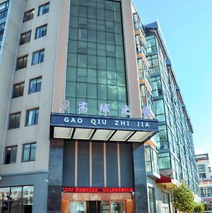 Gaoqiu Zhijia Holiday Hotel photos Exterior