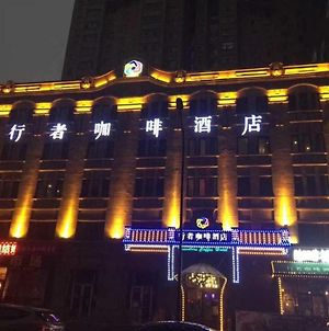 Harbin Walker Coffee Hotel photos Exterior