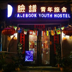Xi'An The Facebook Youth Hostel photos Exterior