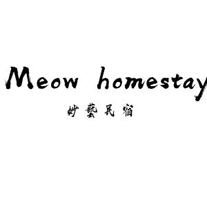 Meow Homestay II photos Exterior