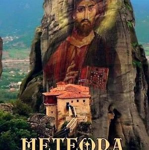 Meteora Vintage Old Traditional House Vr photos Exterior