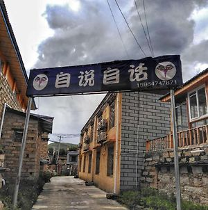 Zishuo Zihua Guest House photos Exterior