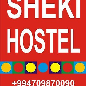 Sheki Hostel photos Exterior