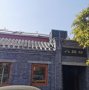 Hutong Courtyard Beijing photos Exterior