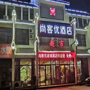 Thank Inn Chain Hotel Shandong Zaozhuang Taierzhuang Ancient City Entrance South Bridge photos Exterior