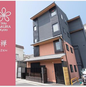 Stay Sakura Kyoto Zen photos Exterior