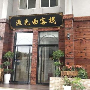 渔光曲客栈 Your Crown Trip Hotel photos Exterior